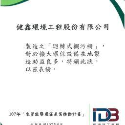 經濟部生質能-迴轉式攔污柵-1